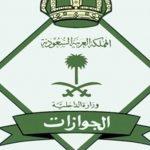 السعودية تبدأ بتطبيق رسوم التأشيرات الجديدة اليوم