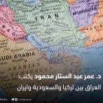 العراق، بين تركيا والسعودية وايران