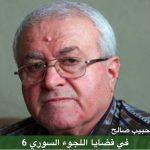 حبيب صالح: في قضايا اللجوء السوري 6