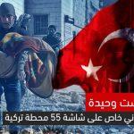 حلب ليست وحيدة.. برنامج تلفزيوني خاص على شاشة 55 محطة تركية