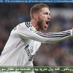 بعد رونالدو.. قائد ريال مدريد يبدي تضامنه مع أطفال سوريا