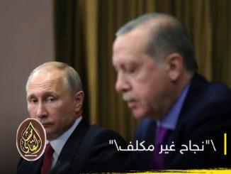 """كيف حطّم """"تكتيك"""" أردوغان """"أسطورة"""" بوتين الذي تخشاه أوروبا؟"""